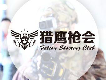 猎鹰射击俱乐部