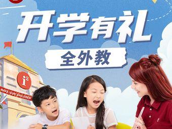 i2艾途儿童成长中心(六盘水中心)