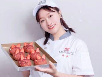 刘清西点蛋糕培训学校(东莞校区)