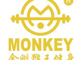 金刚猴王健身(智谷店)
