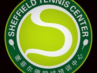谢菲尔德网球培训中心