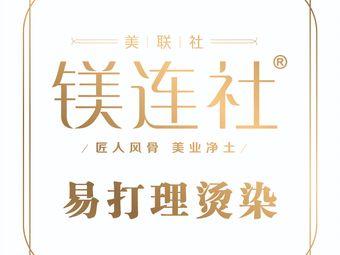 鎂連社·美聯社(金橋精品店)