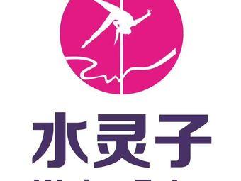 水灵子舞蹈国际连锁梅县校区