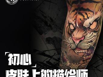向初刺青(中國國際紋身展獲獎名店)