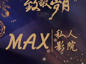 MAX私人影院(农院店)
