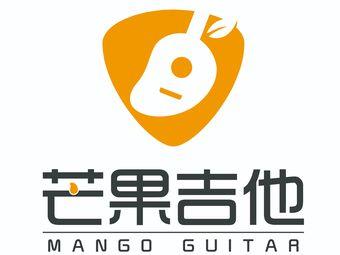芒果吉他(随园大厦店)