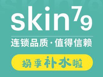 skin79皮肤管理基站(王府井店)