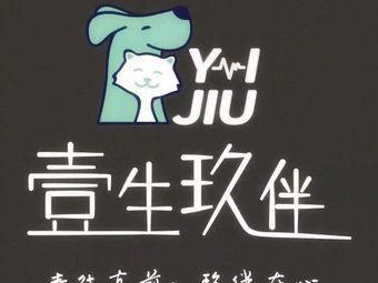 壹生玖伴宠物医院