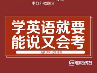 查恩斯语言素质成长中心(江北校区)