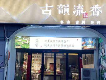 古韵流香茗茶馆