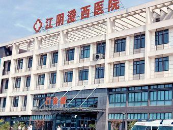 江阴市澄西医院