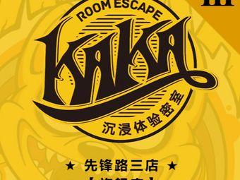 KaKa | 沉浸体验密室(先锋路三店)