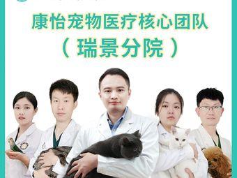 康怡伴侣宠物医院(瑞景犬猫医疗中心)