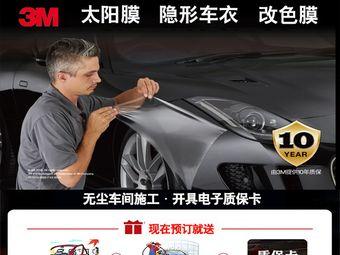 3M靓车洁汽车美容施工中心