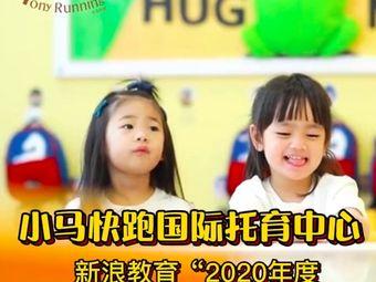 小马快跑国际教育中心