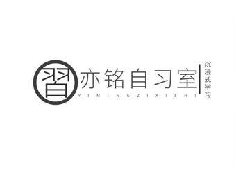亦铭自习室(上海路店)