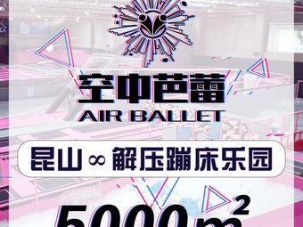空中芭蕾•超级运动中心•蹦床团建派对