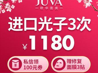 JUVA欧华医学美肤(崇文门店)