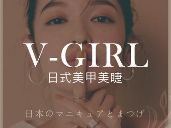 V-girl日式美甲美睫(寶山店)