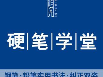 鴻光硬筆學堂練字