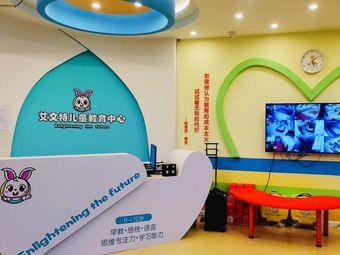 艾文特儿童教育中心(奎文校区)