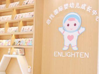 启托国际婴幼儿成长中心(柏悦中心校区)