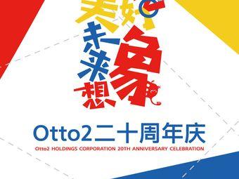 Otto2艺术美学(爱琴海会馆)