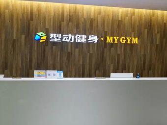 型动健身会所