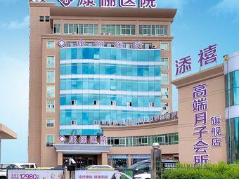 赣州康俪医院