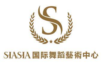 shasha国际舞蹈