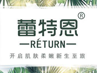 蕾特恩专业祛痘国际连锁(正荣财富店)