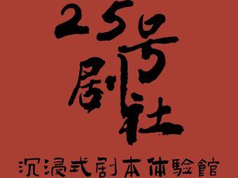 25号剧社·沉浸式剧本体验馆