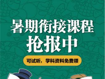 新东方优能中学(呈贡南亚教学区)