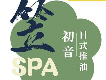 LiSPA·初音·日式推油按摩(海上世界店)