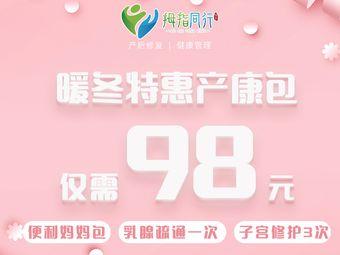 拇指同行產康中心(王家灣·人信匯店)