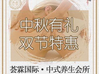 荟霖国际·中式养生会所