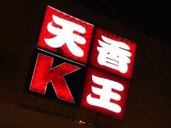 天香K王(五四大街店)