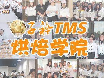 子衿TMS烘焙学院