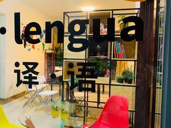 译语机构培训中心