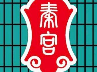 秦宫影院主题足浴(三河店)