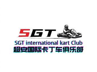 SGT国际卡丁车俱乐部·超安竞技