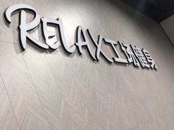 ReLAX工场