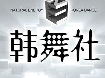 Natural Energy自然动力韩国舞社
