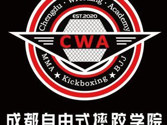 成都自由式摔跤学院