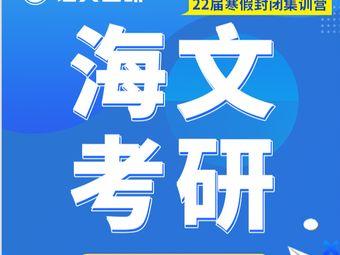 海文考研(舜玉路店)