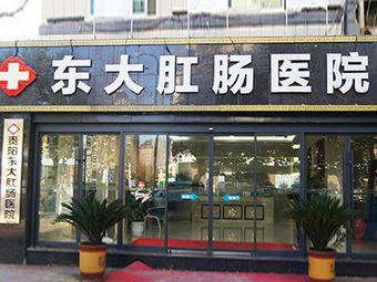 贵阳东大肛肠医院