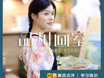 品川画室·专业成人美术连锁(红谷滩校区)