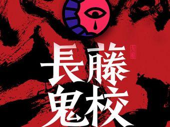长藤鬼校(沈阳旗舰店)