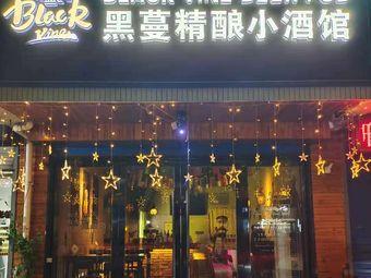 黑蔓精酿小酒馆(东门店)