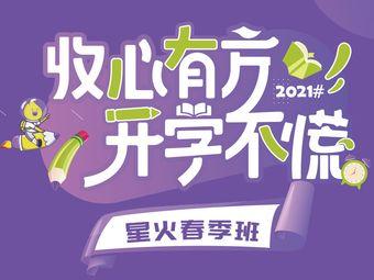 星火教育(容桂华夏新城校区)